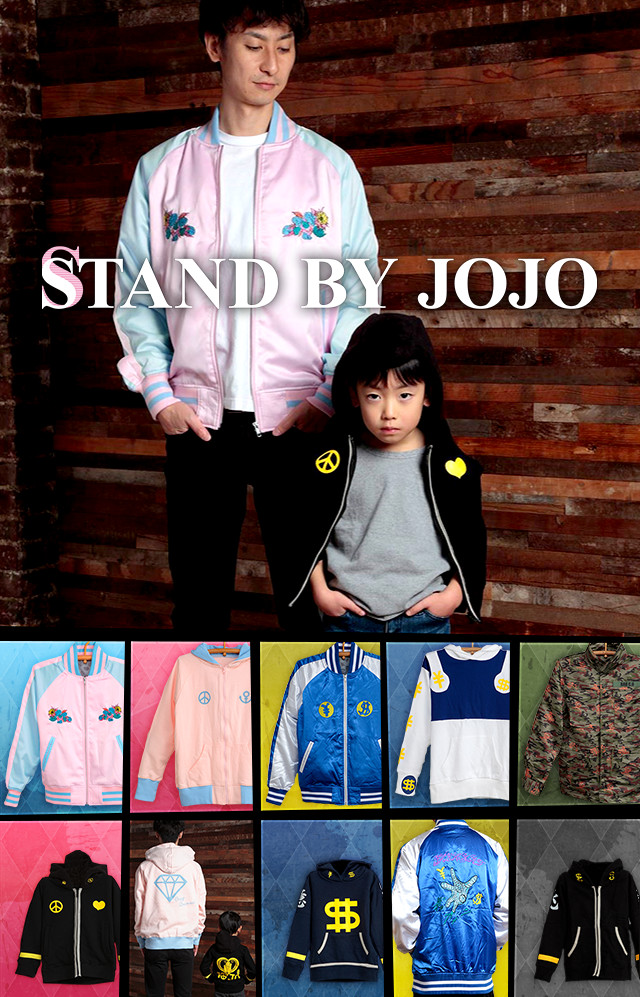 STAND BY JOJO メインビジュアル
